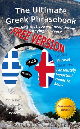 English to Greek for free